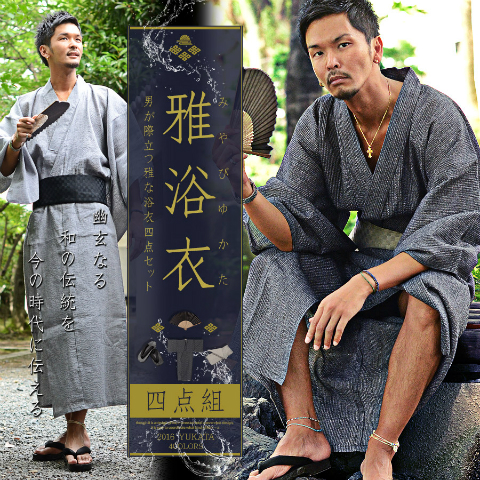 kimono de hombre